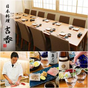 日本料理 吉香