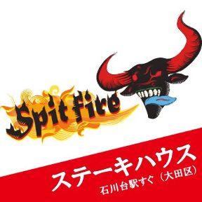Spit Fire(スピットファイヤー)