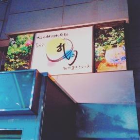 bar我月wagatsuki