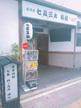 居酒屋 七五三太長屋本店