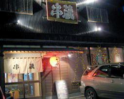 串蔵 本店
