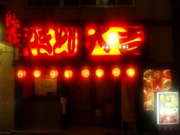 やきとり大吉 大阪港店