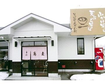 手打ち蕎麦や ぎんれい 米子店 image