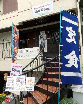 yakiniku キッチン あさちゃん