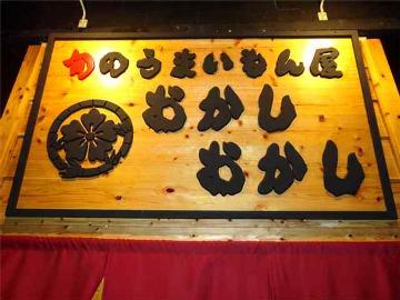 旬のうまいもん屋むかしむかし 南風原津嘉山店