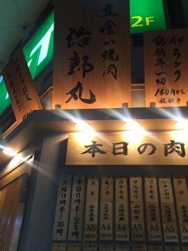 立喰い 焼肉 治郎丸 荻窪店