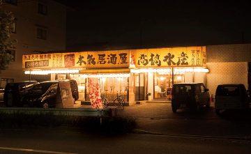 高橋水産 松葉町店