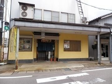 いし源 image