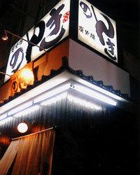 のんき image
