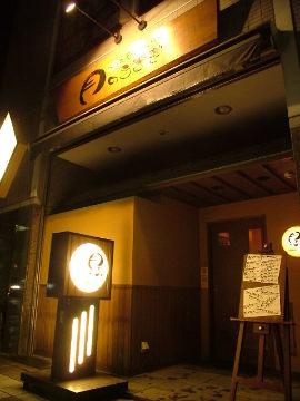 べったくDINING月のうさぎ 浜松