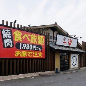 焼肉一楽 福山店