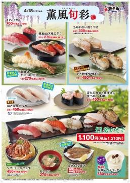 すし銚子丸 雅 イオンスタイル幕張ベイパーク店