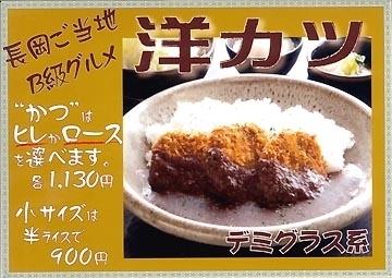 とんかつ太郎 笹崎店