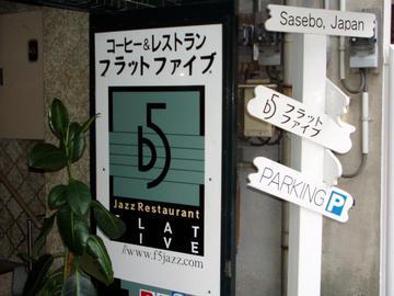 ジャズバー&レストラン フラットファイブのURL1