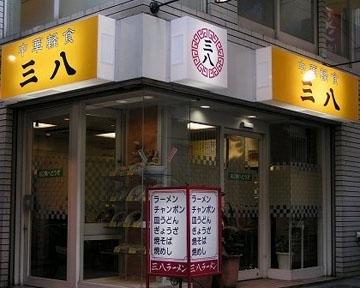 三八 浜町店