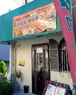 スパイス キッチン 上福岡店