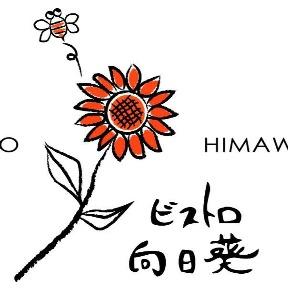 ビストロ 向日葵