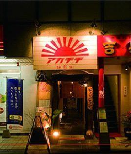 琉球酒場 アカチチ