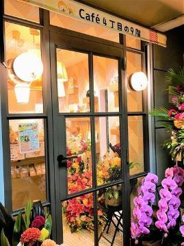 貸切 銀座 Cafe 4丁目の9階