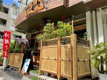 沖縄そば 地酒 和々