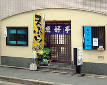 魚好亭 image