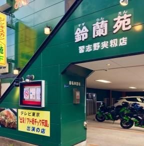 鈴蘭苑 習志野実籾店