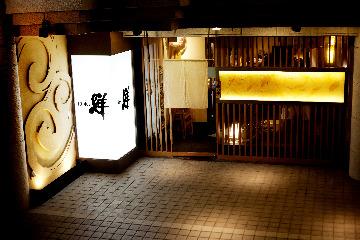 ROKU鮮 武庫之荘店