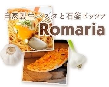 ロマーリア