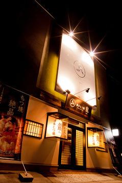 博多もつ鍋 龍 富山店
