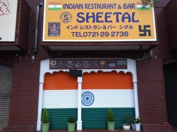 インド料理シタル