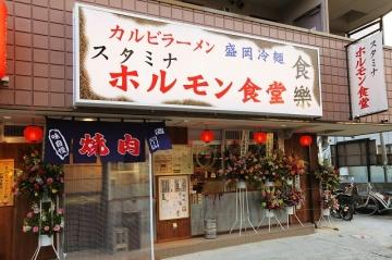 スタミナホルモン食堂 食樂 長町店