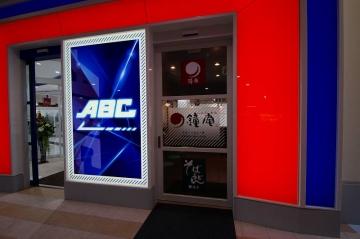 鐘庵浜北ABC店