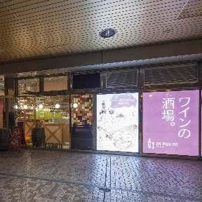 ディプント 宇都宮駅前店