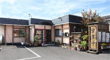 黒豚無添加レストラン 豚珍館(とんちんかん)
