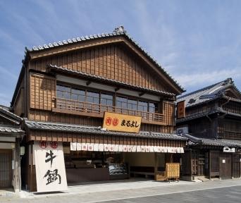 松阪まるよし 伊勢おはらい町店 image