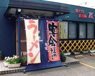 花串 鍋島店