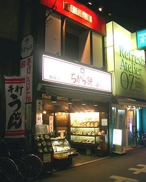 ちから餅 塚口店