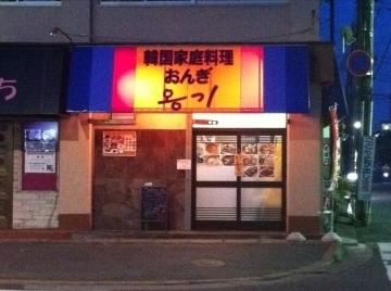 韓国家庭料理&居酒屋 『おんぎ』