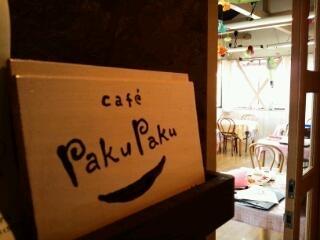 カフェ「PakuPaku」