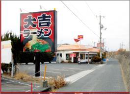 大吉ラーメン 神辺店