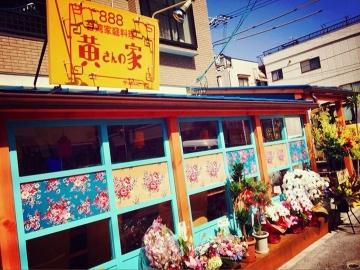 台湾家庭料理 黄さんの家