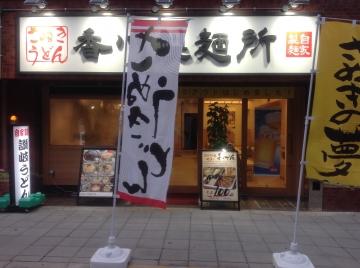 香川製作所 内平野町店