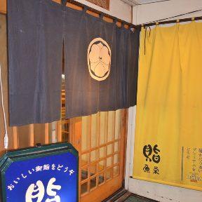 鮨 魚栄 横浜西口店