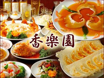 中国式居酒屋 香楽園 蒲田西口店