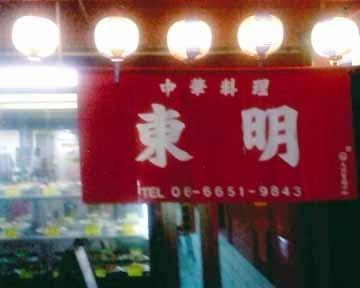 東明飯店 image