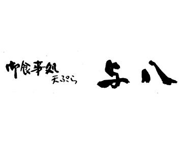 お食事処 天ぷら 与八