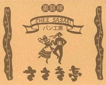 ささき亭 image