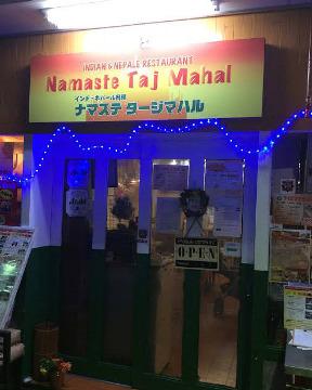 ナマステ タージマハル 長岡京店