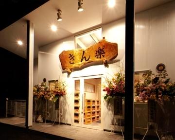 きん楽焼肉店