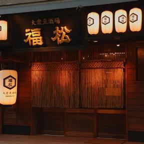 大衆魚酒場福松